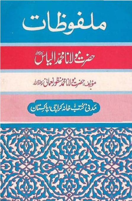 Malfoozat-Maulana-Muhammad-Ilyas
