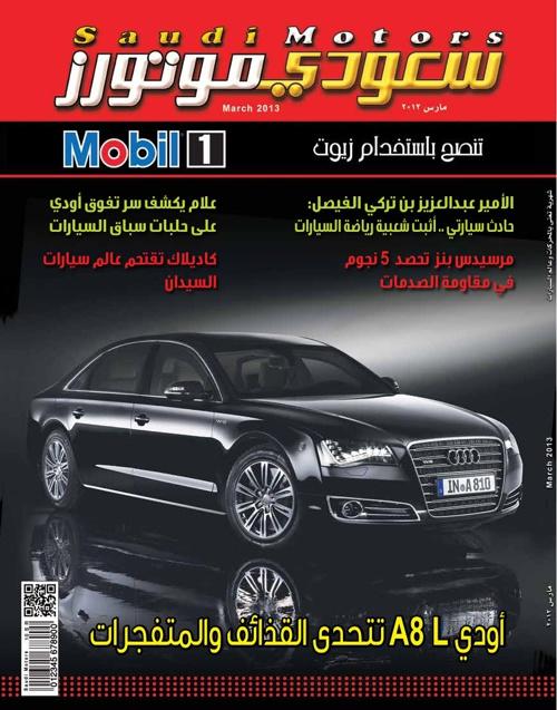 Saudi Motors March 2013