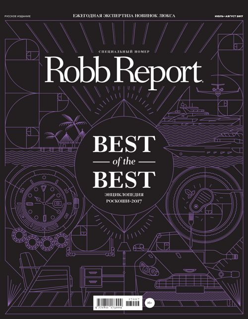 MINE/WINE @ ROBB REPORT