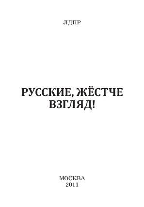 Русские,жестче взгляд