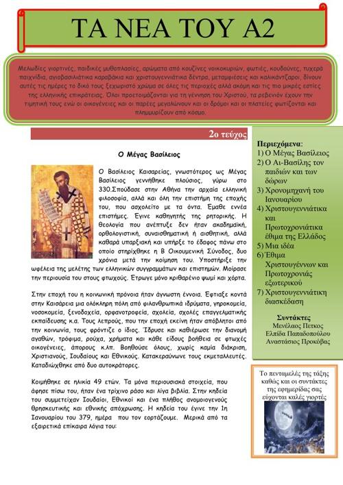 Τεύχος 2o Εφημερίδα A2-1ο Πρότυπο Πειρ. Γυμνάσιο Θεσσαλονίκης