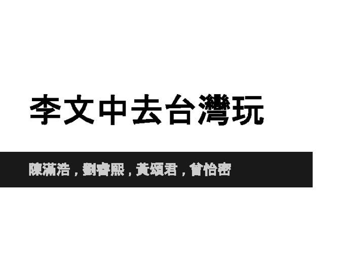 李文中去台灣玩