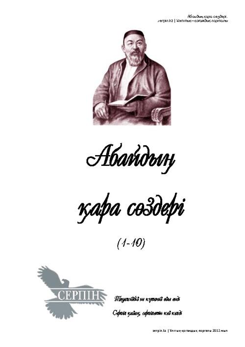 Copy of Абайдың қара сөзі