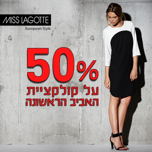 Miss Lagotte SALE 50%