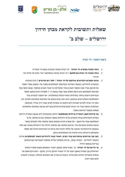 - שלב ב'  - שאלות ותשובות לקראת מבחן חידון ירושלים