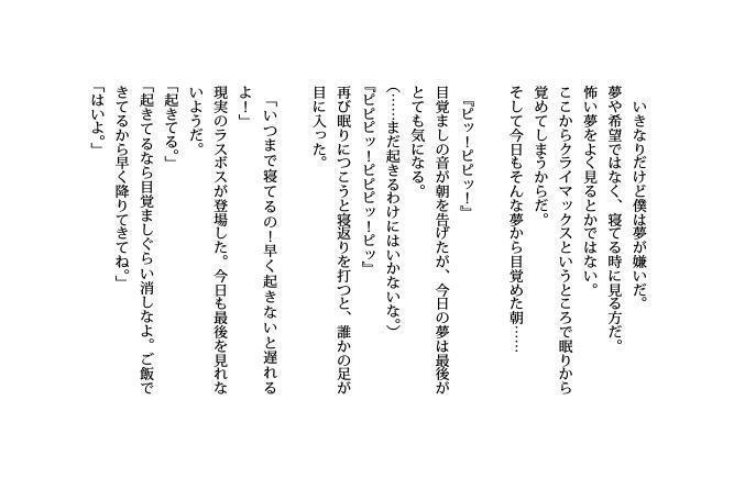 未来小説01