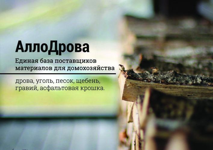 АллоДрова