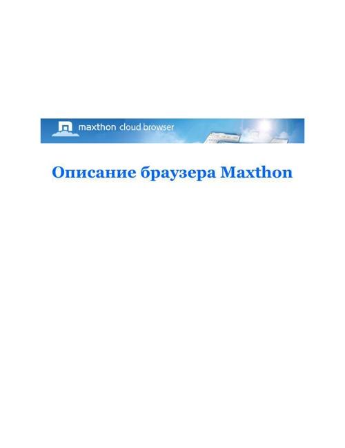 Описание браузера Maxthon