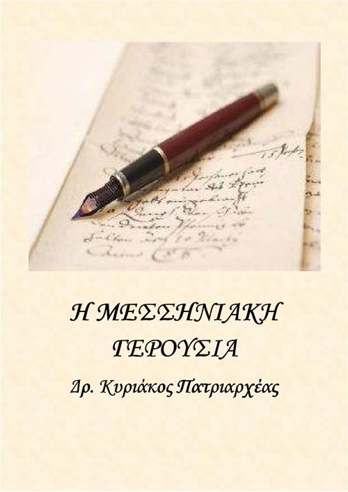 ΜΕΣΣΗΝΙΑΚΗ ΓΕΡΟΥΣΙΑ-Δρ. Κυριάκος Πατριαρχέας