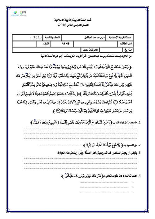 دين 10 ف ورقة عمل1درس صاحب الجنتين -لؤي أبو نبهان