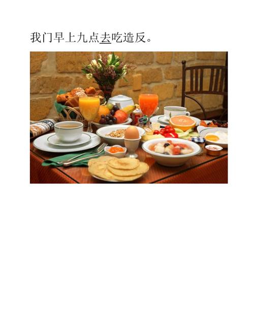 Mandarin Diary Project