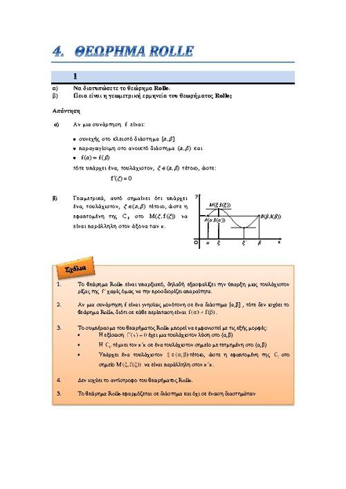 Θεώρημα Rolle