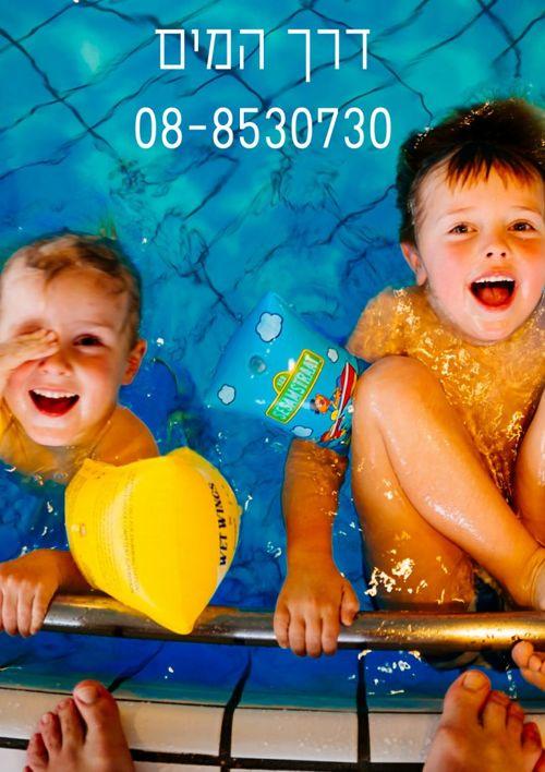 דרך המים - שחיה לתינוקות