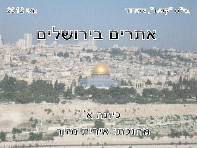 אתרים בירושלים, מאי 2012
