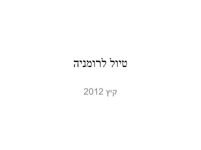 Copy of Copy of טיול לרומניה אוגוסט 2012