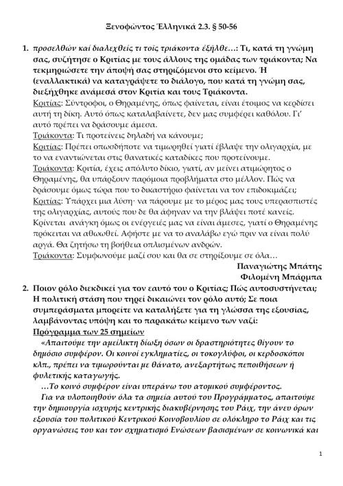 Ξενοφώντος Ελληνικά 2.3 50-56