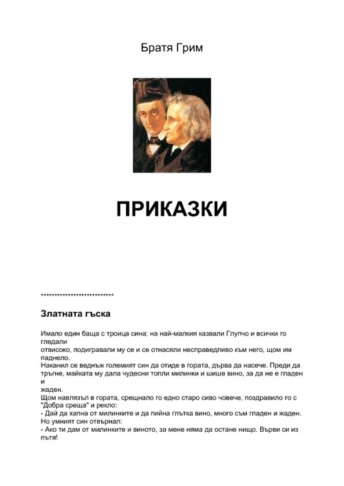"БРАТЯ ГРИМ - ""ПРИКАЗКИ"""