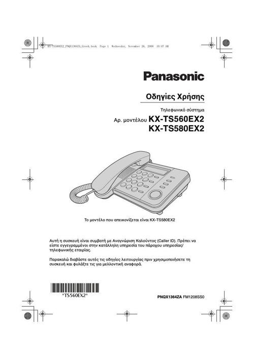 panasonic KX-TS580EX2