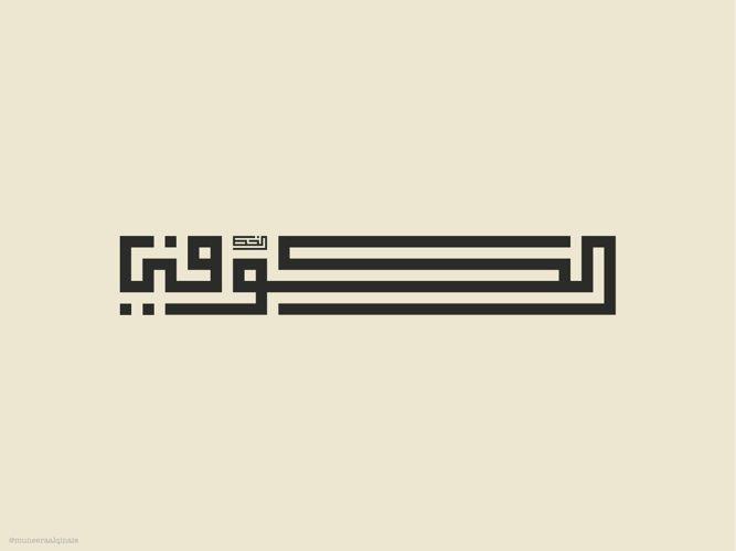 Kufi Script - الخط الكوفي