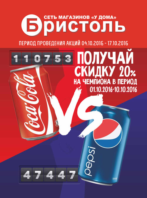 Каталог октябрь 2016_Архангельск