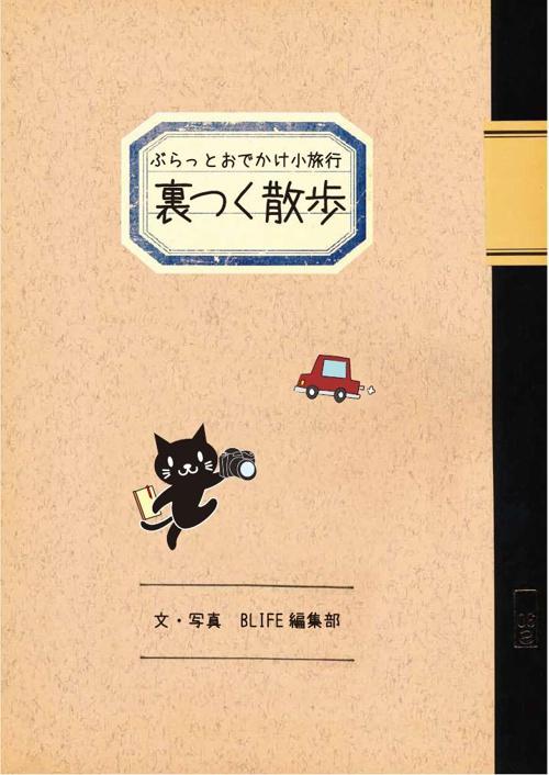 14-11-uratsuku-3