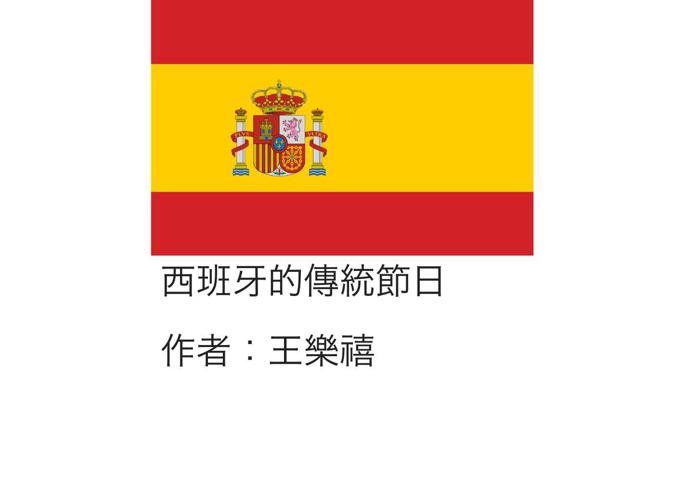 西班牙的傳統節日