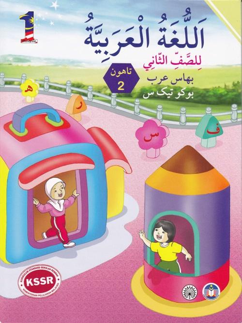 Buku Teks Bahasa Arab Tahun 2