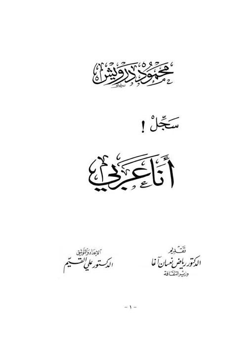 رياض نعسان آغا .. محمود درويش  سجل.. أنا عربي