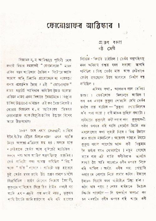 TARUN 1985 Part 3 ( www.dibrugarhonline.com )