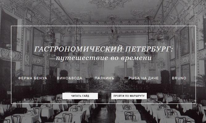 """РБК  """"Гастрономический Петербург"""""""