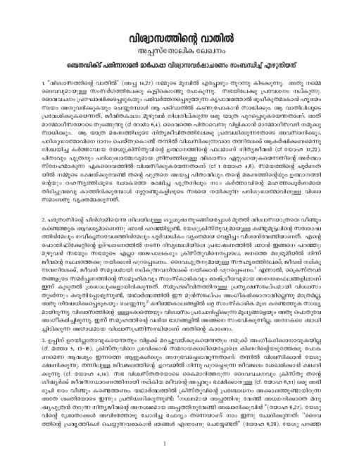 Porta Fidei Malayalam