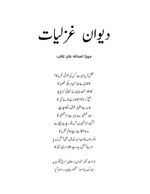 Diwani-e-Ghalib