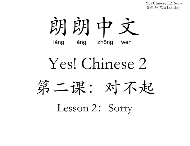 Yes Chinese2-L2