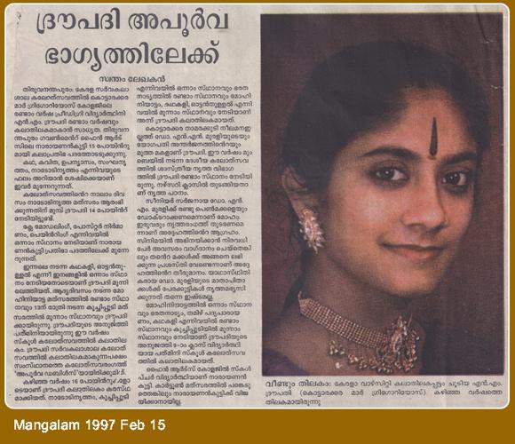Draupadi Praveen - News/Reviews