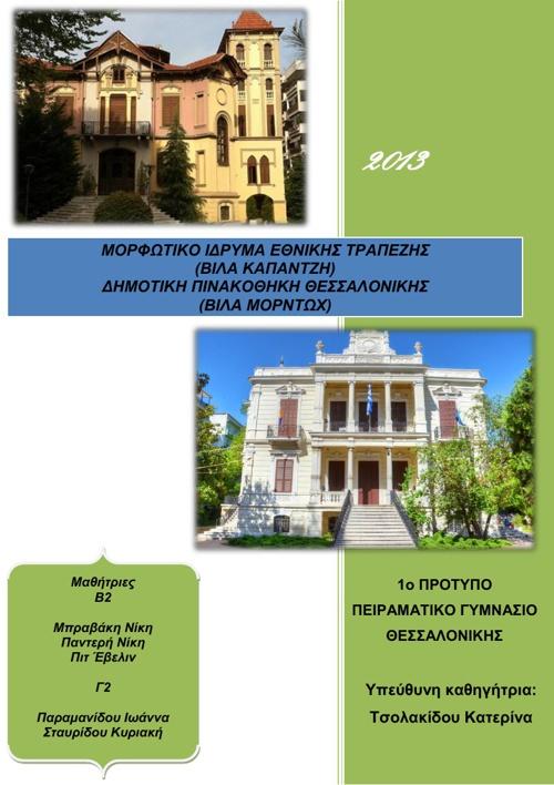 Εργασία Πολιτιστικού Προγράμματος- Βίλα ΚΑΠΑΝΤΖΗ και ΜΟΡΝΤΩΧ