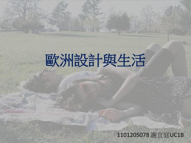 1101205078謝宜庭UC1B