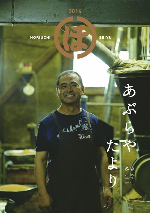 あぶらやたより 冬号 vol.05