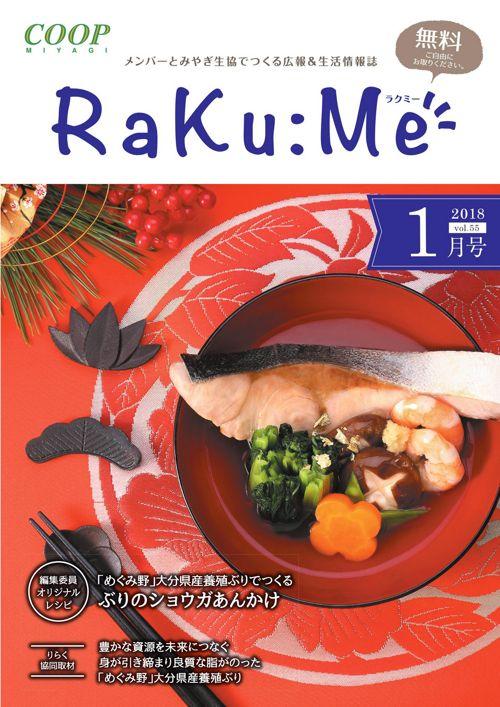 rakume2018_01_vol55