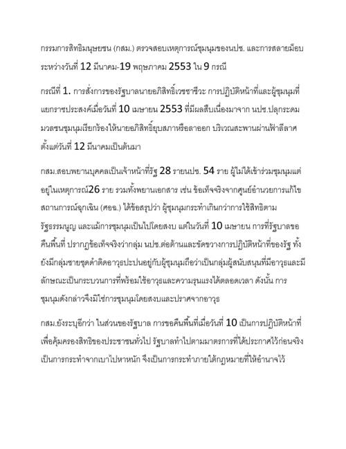 กรรมการสิทธิมนุษยชน ตรวจสอบและสรุปเหตุการณ์ชุมนุมของนปช. 9 ข้อ