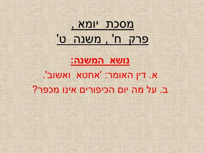 מסכת יומא פרק ח משנה ט
