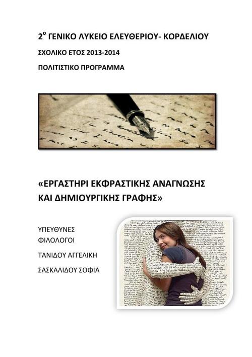 e-book DG-2013-14 part I