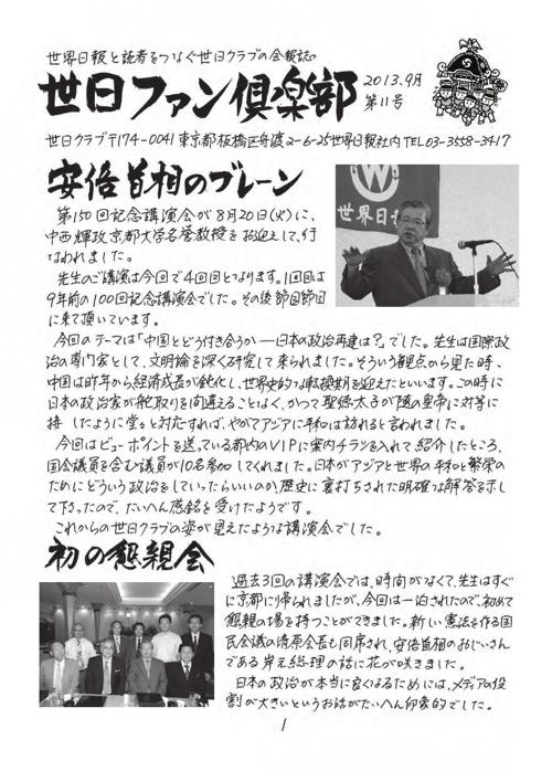世日ファン倶楽部第11号
