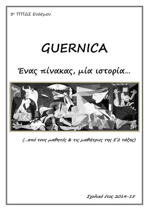 GUERNICA: Ένας πίνακας, μια ιστορία...