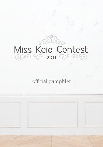 ミス慶應コンテスト2011公式パンフレット