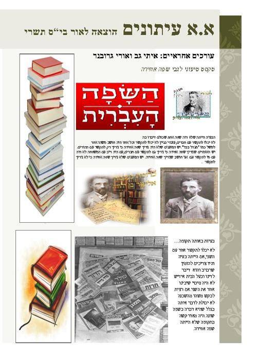 Copy of  עיתון חגי ישראל  מאת: איתי גב ואורי גרובנר