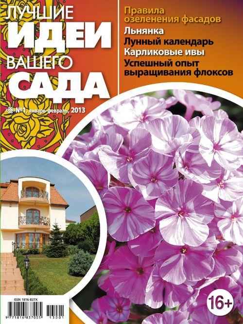 Журнал Лучшие идеи вашего сада №67