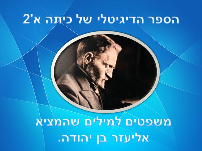 משפטים למילים שהמציא אליעזר בן יהודה
