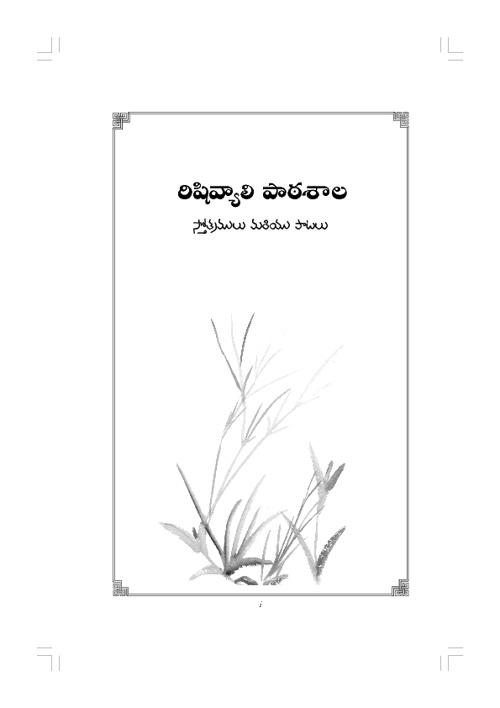 Telugu Assembly Book