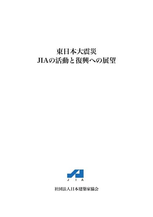 東日本大震災報告書「JIAの活動と復興への展望」