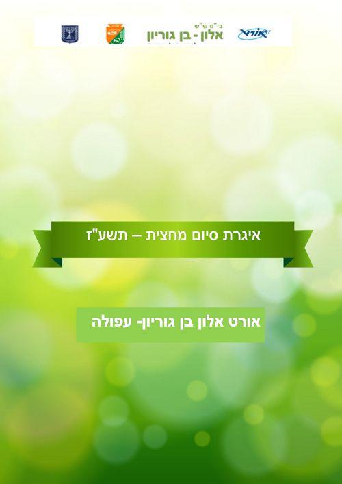 איגרת מעוצבת אלון בן גוריון